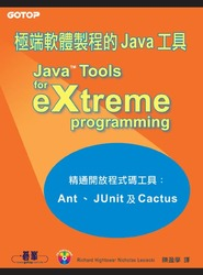 極端軟體製程的 Java 工具(Java Tools for Extreme Programming: Mastering Open Sour-cover