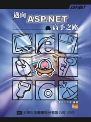 邁向 ASP.NET 高手之路-cover
