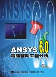 ANSYS 6.0 電腦輔助工程分析-cover