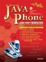 Java Phone 完美經典-cover