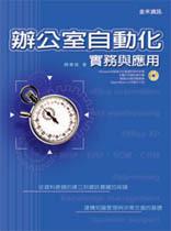辦公室自動化實務與應用-cover