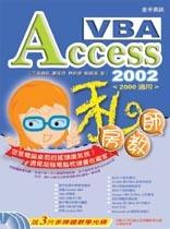Access 2002 VBA 私房教師-cover