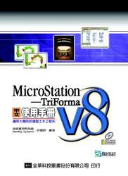 MicroStation Triforma V8 中文使用手冊-cover