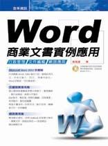 Word 商業文書實例應用(2000/2002 適用)-cover