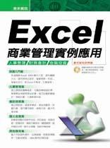 Excel 商業管理實例應用(2000/2002 適用)-cover