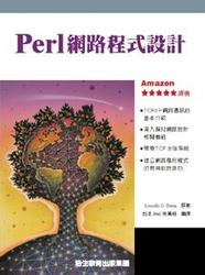 Perl 網路程式設計 (Network Programming with Perl)-cover