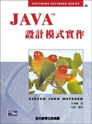 Java 設計模式實作 (Design Patterns Java Workbook)-cover