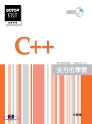 C++ 全方位學習-cover