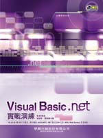 Visual Basic.net 實戰演練-cover