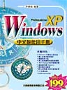 Windows XP Professional 中文版使用手冊-cover