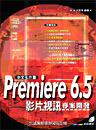Premiere 6.5 影片視訊專案開發(中文化介面)-cover