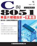 C 與 8051 單晶片韌體設計-實務篇(讓你成為一位專業的軟硬體設計師)-cover