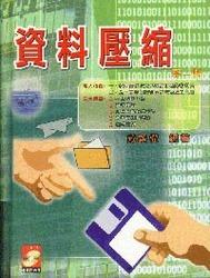 資料壓縮, 2/e-cover