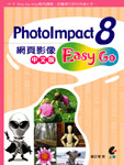 PhotoImpact 8 中文版網頁影像 Easy GO-cover