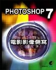 Photoshop 7 電影影像側寫-cover
