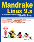 Mandrake Linux 9.x 從 Windows 到 Mandrake Linux 9.X 玩家實戰入門手冊-cover