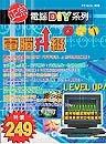 正宗電腦 DIY 系列-電腦升級-cover