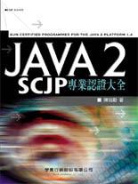 Java 2 SCJP 專業認證大全-cover