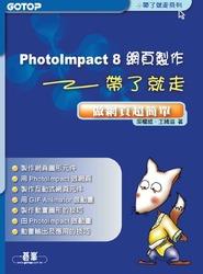 PhotoImpact 8 網頁製作-cover