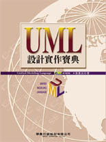 UML 設計實作寶典-cover
