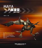 Maya 八翼凌空