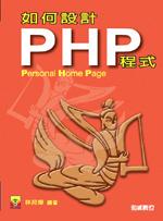 如何設計 PHP 程式-cover