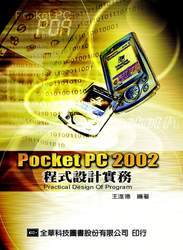 Pocket PC 2002 程式設計實務-cover