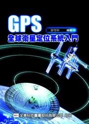 GPS 全球衛星定位系統入門-cover