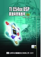 TI C54XX DSP 原理與實務應用(基礎篇)-cover