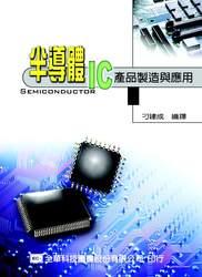 半導體IC產品製造與應用-cover