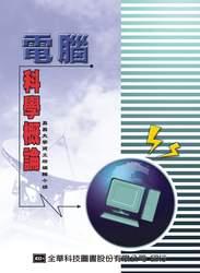 電腦科學概論-cover