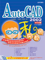 AutoCAD 2002 私房教師-cover