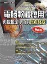 電腦軟體應用丙級檢定學術科應考秘笈-cover