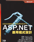 Microsoft ASP.NET 應用程式設計 (Designing Microsoft ASP.NET Applications)-cover