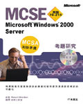 MCSE Microsoft Windows 2000 Server 考題研究 70-215-cover
