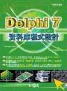 Delphi 7 資料庫程式設計-cover