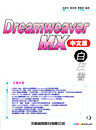 Dreamweaver MX 中文版白皮書-cover