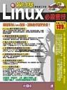 驚爆 Linux 必殺密技-cover
