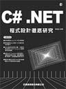 C# .NET 程式設計徹底研究-cover
