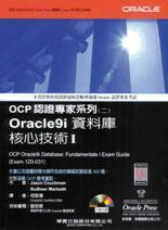 OCP 認證專家系列(二): Oracle9i 資料庫核心技術 I (OCP Oracle9i Database: Fudamentals I Exam Guide)-cover