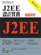 J2EE 設計實務-徹底研究 (J2EE: The Complete Reference)-cover