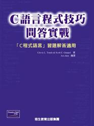 C 語言程式技巧問答實戰 (The C Answer Book)-cover
