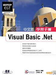 Visual Basic .Net 中文版學習手冊-cover