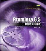 Premiere 6.5 數位影音大導演-cover