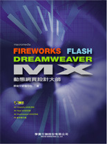 macromedia Fireworks Flash Dreamweaver MX 動態網頁設計大師-cover