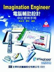 Imagination Engineer 電腦輔助設計中文使用手冊
