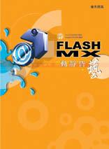 Flash MX 動靜皆藝-cover