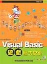 Visual Basic 遊戲程式設計-cover