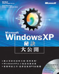 Microsoft Windows XP 秘訣大公開 (Microsoft Windows XP Inside Out)-cover