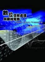數位信號處理與鎖相電路 (Digital Signal Processing)-cover